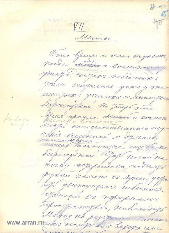"""Вторая статья Циолковского """""""
